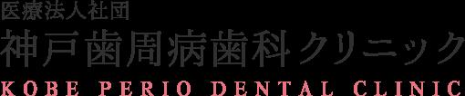 神戸市須磨区の医療法人社団神戸歯周病歯科クリニック