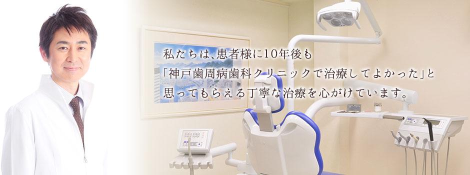 医療法人社団神戸歯周病歯科クリニック