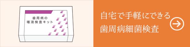 自宅で簡単にできる歯周病細菌検査