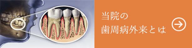 当院の歯周病外来とは