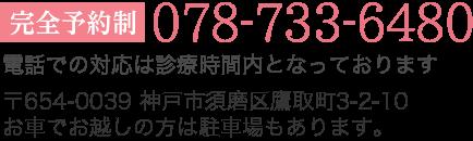 TEL:078-733-6480 〒654-0039 神戸市須磨区鷹取町3-2-10 お車でお越しの方は駐車場もあります。