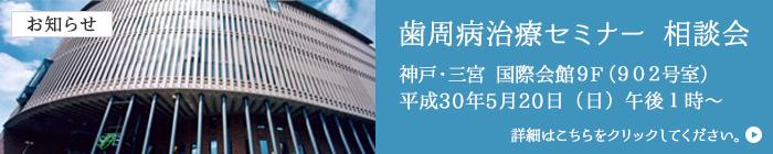 歯周病治療セミナー 相談会